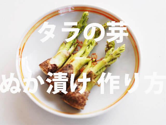の レシピ タラ 芽